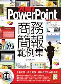 PowerPoint 2007商務簡報範例集 /