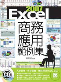 Excel 2007商務應用範例集