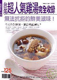 台灣超人氣雞湯完全收錄