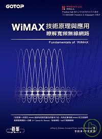 WiMAX技術原理與應用 :  瞭解寬頻無線網路 /