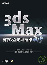 3ds Max材質.燈光與渲染風雲 /