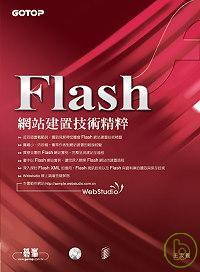Flash網站建置技術精粹