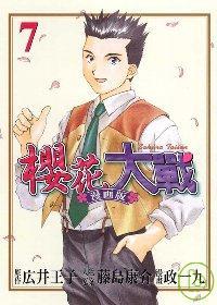 櫻花大戰 7