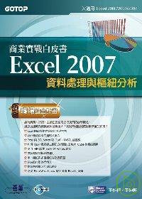 Microsoft Excel 2007資料處理與樞紐分析 /