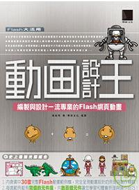 動畫設計王:編製與設計一流專業的Flash網頁動畫