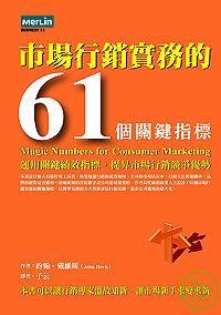 市場行銷實務的61個關鍵指標:運用關鍵績效指標-提昇市場行銷競爭優勢