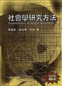 社會學研究方法 /