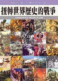 扭轉世界歷史的戰爭 =  Critical wars in western history /