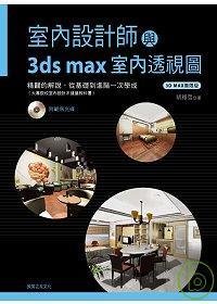室內設計師與3ds max室內透視圖 :  3D MAX無限版 /