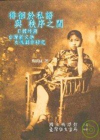 徘徊於私語與秩序之間:日據時期臺灣新文學女性創作研究