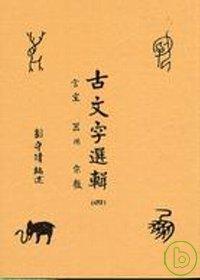 古文字選輯,宮室,器用,宗教