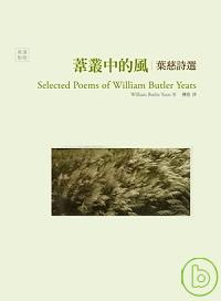 葦叢中的風 =  Selected poems of William Butler Yeats : 葉慈詩選 /