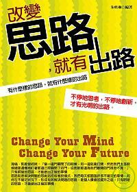 改變思路, 就有出路 =  Change your mind change your future /
