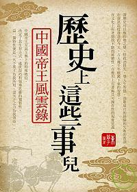 歷史上這些事兒 :  中國帝王風雲錄 /