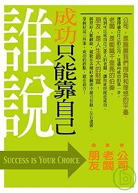 誰說成功只能靠自己 =  Success is your choice /
