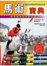馬術寶典 :  騎乘要訣與馬匹照護 /
