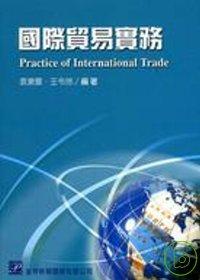 國際貿易實務