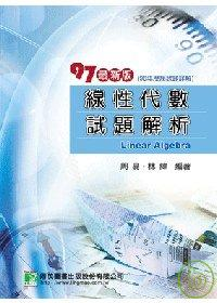 線性代數試題解析 : 96年歷屆試題詳解 = Linear Algebra