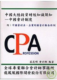 中國大陸投資財經知識須知:中國會計制度