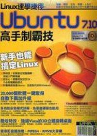 Linux速學捷徑 :  Ubuntu 7.10高手制霸技 /