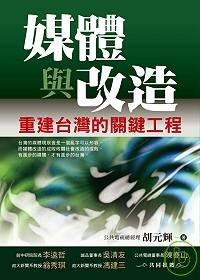 媒體與改造 :  重建台灣的關鍵工程 /