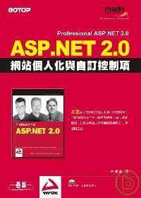 ASP.NET 2.0網站個人化與自訂控制項