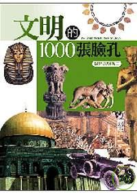 文明的1000張臉孔.  The history of world civilization /