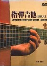 (絕版)指彈吉他訓練大全(附D...