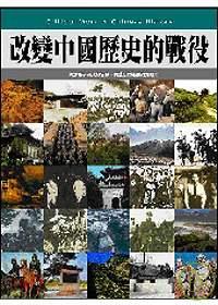 改變中國歷史的戰役