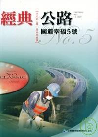 經典公路 =  Freeway No.5 classic : 國道幸福5號 : 不凡的工程.雋永的故事 /