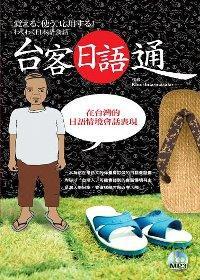 台客日語通 :  在台灣的日語情境會話表現 /