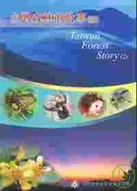 台灣森林的故事(續)