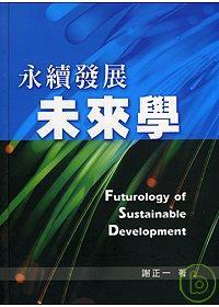 永續發展未來學