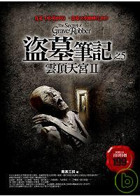 盜墓筆記,  The secret of grave robber /