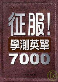 征服!學測英單7000 /