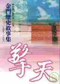 擎天 :  金門歷史故事集 /