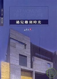 遇見雕刻時光:三義木雕博物館