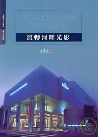 流轉河畔光影:高雄市電影圖書館