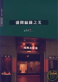 盛開編織之美:台中縣立文化中心編織工藝館
