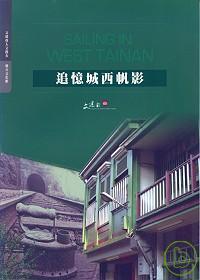 追憶城西帆影:台南市五條港區域地方文化館