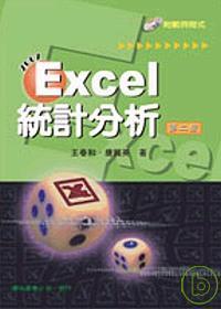 Excel統計分析