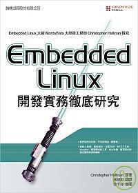Embedded Linux開發實務徹底研究