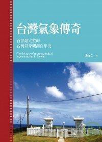 台灣氣象傳奇:首部最完整的台灣氣象觀測百年史