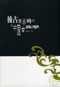 後古史辨時代之中國古典學