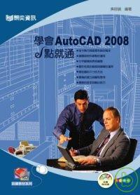 學會AutoCAD 2008 e點就通