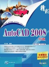 精彩AutoCAD 2008中文版 /