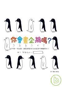你會畫企鵝嗎?