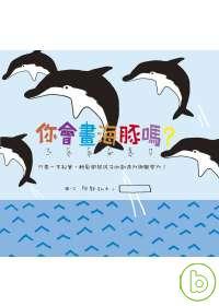 你會畫海豚嗎?