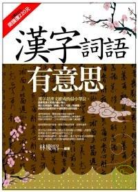 漢字詞語有意思