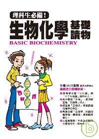 理科生必備!生物化學基礎讀物